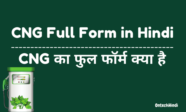 CNG Full Form in Hindi