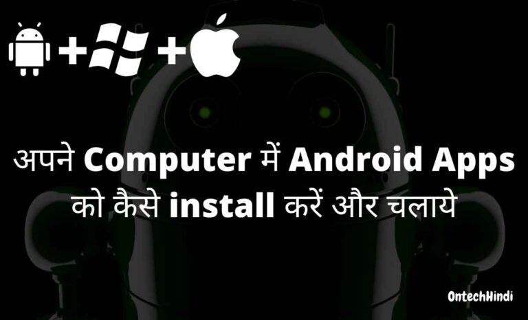 computer me android apps kaise chalaye